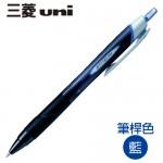 Uni三菱 SXN-150-38 藍0.38自動國民溜溜筆