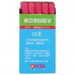OMYA 47707S紅色10入/ 128盒環保粉筆