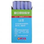 OMYA 47707S紫色10入/ 128盒環保粉筆