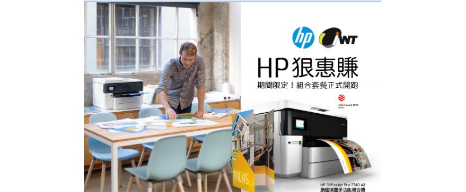 HP機器專案獨售