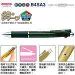 ZEBRA B4SA3綠桿四色原子筆0.7+自動鉛筆0.5