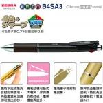 ZEBRA B4SA3褐桿四色原子筆0.7+自動鉛筆0.5