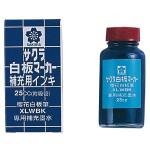櫻花 XLWBK 藍 白板筆補充液25cc