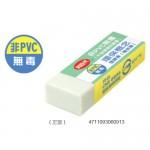 利百代 SR-C018 非PVC安全無毒橡皮擦