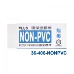 PLUS 36-406-NONPVC 橡皮擦 ER-060A