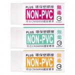 PLUS 36-407 NONPVC 環保橡皮擦(小)