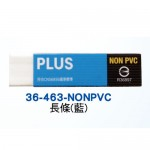 PLUS 36-463-NONPVC 白 環保橡皮擦(長條型