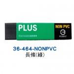 PLUS 36-464-NONPVC 黑 環保橡皮擦(長條型