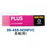 PLUS 36-465-NONPVC 粉 環保橡皮擦(長條型