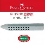 FABER GRIP 2001 187100 銀 塑膠擦