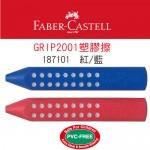 FABER GRIP 2001 187101 紅/藍塑膠擦