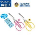 WESTCOTT 威思卡 15665 安全食物剪刀5吋