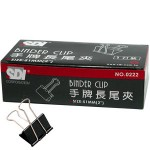 SDI 0222B (108)長尾夾51mm x12支