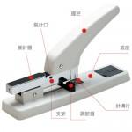 SDI 1140P 重力型釘書機 100張紙