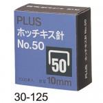 PLUS 30-125 50D 10mm訂書針 2000支