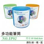 WIP IP02 多功能筆筒10X9.5CM 綠、橘、藍