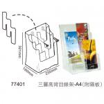 deflect-o 77401 三層高背目錄架A4(附隔板)