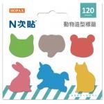 N次貼 66041 兔子組合-動物造型標籤