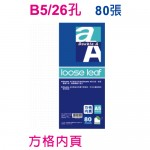 Double A DALL12002 B5活頁紙80入