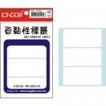 龍德 LD-1002 全白 自黏標籤 45P