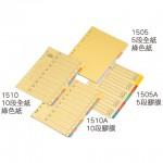 雙鶖 1505A膠膜分隔紙A4 五段 5張/包