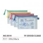 COX 551H B6(橫)多用途防水塵網格拉鍊袋