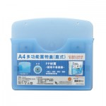 WIP C2623 A4多功能置物盒(D3cm)