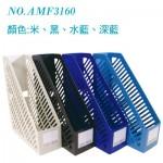 WIP AMF3160(深藍) 一體成形雜誌箱
