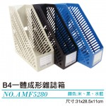WIP AMF5280(水藍)B4一體成形雜誌箱