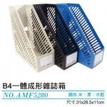 WIP AMF5280(黑)B4一體成形雜誌箱