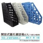 WIP AMF6800-2(水藍)開放式圓孔雜誌箱(2入)