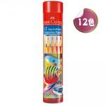 FABER 115912 水性色鉛筆12色