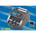 BoJing BJ-680 專業六國貨幣點鈔驗鈔機