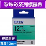 EPSON LK-4GBL 標籤帶(珍珠彩系列)綠底黑字12mm