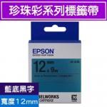 EPSON LK-4LBL 標籤帶(珍珠彩系列)藍底黑字12mm
