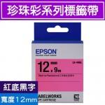 EPSON LK-4RBL 標籤帶(珍珠彩系列)紅底黑字12mm
