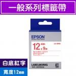 EPSON LK-4WRN 標籤帶(一般系列)白底紅字12mm