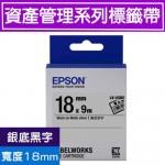 EPSON LK-5SBE 標籤帶(資產管理系列)銀底黑字18mm