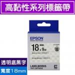 EPSON LK-5TBW 標籤帶(高黏性系列)透明底黑字18m