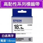EPSON LK-5WBW 標籤帶(高黏性系列)白底黑字18mm