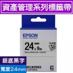 EPSON LK-6SBE 標籤帶(資產管理系列)銀底黑字24mm