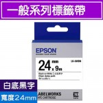 EPSON LK-6WBN 標籤帶(一般系列)白底黑字24mm