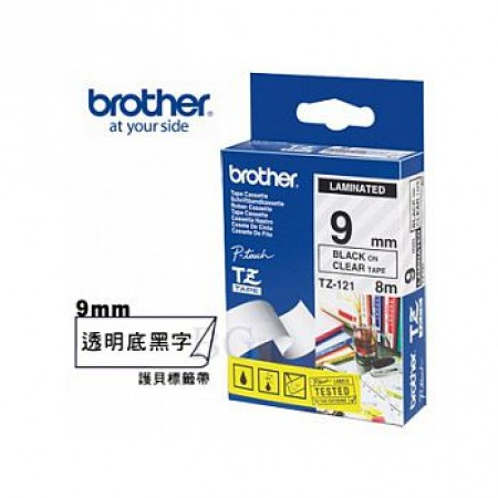 BROTHER TZe-121 護貝標籤帶 (9mm 透明底黑字)