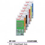 COX MF-1020彩色磁膠片10x20cm 厚0.7mm