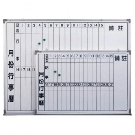 高密度行事曆白板2尺×3尺HM203