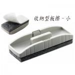 PENTEL XWER-S(小)收納型可撕式白板擦