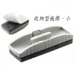 PENTEL XWER-S (小)收納型白板擦