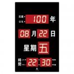 鋒寶 FB-5678 電子萬年曆