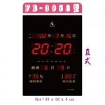 鋒寶 FB-3958 (直式)LED數字電子鐘