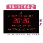 鋒寶 FB-3958 (橫式)LED數字電子鐘